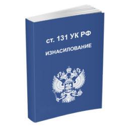 131 250x250 - Защита обвиняемого в изнасиловании по 131 статье УК РФ часть 2