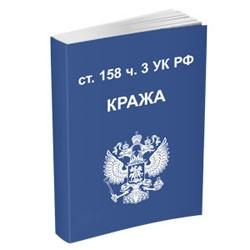 158.3 - Защита по обвинению в краже 158 статья УК РФ часть 3
