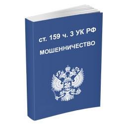 159.3 - Защита обвиняемого в мошенничестве по 159 статье УК РФ ч 3