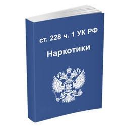 228.1 - Защита обвиняемого в незаконном сбыте наркотических средств ст. 228.1 ч.1