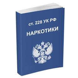 228 - Избрание меры пресечения в виде домашнего ареста для обвиняемого по ст. 228.1 УК РФ ч.4