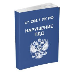 264.1 - Защита обвиняемого по 264 статье УК РФ часть 1