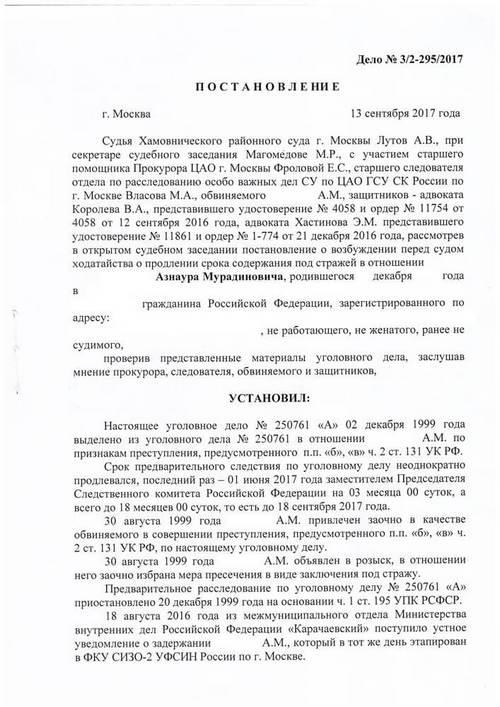 obvinyaemyj 131 - Освобождение из под стражи обвиняемого в грабеже